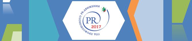 2017 - Год профсоюзного PR-движения