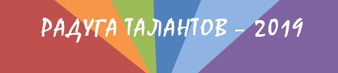 Положение о конкурсе «Радуга талантов – 2019»
